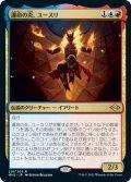 【日本語版】運命の炎、ユースリ/Yusri, Fortune's Flame[MH2金R]