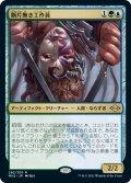 【日本語版】断片無き工作員/Shardless Agent[MH2金R]