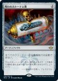 【日本語版】呪われたトーテム像/Cursed Totem[MH2茶R]