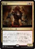 【日本語版】蠍の神/The Scorpion God[HOU金M]