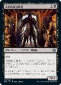 【日本語版】不気味な放浪者/Grim Wanderer[AFR黒U]