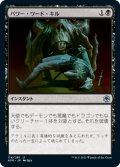 【日本語版】パワー・ワード・キル/Power Word Kill[AFR黒U]
