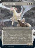 《ボーダーレス》【日本語版】ホワイト・ドラゴン/White Dragon[AFR白]