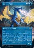 《ボーダーレス》【日本語版】ブルー・ドラゴン/Blue Dragon[AFR青]