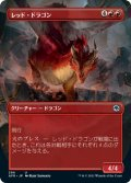《ボーダーレス》【日本語版】レッド・ドラゴン/Red Dragon[AFR赤]