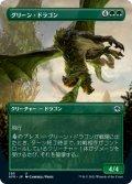 《ボーダーレス》【日本語版】グリーン・ドラゴン/Green Dragon[AFR緑]