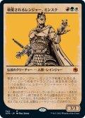 《FOIL》《ショーケース》【日本語版】敬愛されるレンジャー、ミンスク/Minsc, Beloved Ranger[AFR金]