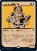 《FOIL》《ショーケース》【日本語版】モンスター見聞家、ヴォーロ/Volo, Guide to Monsters[AFR金]