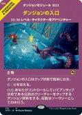 《ショーケース》【日本語版】ダンジョンの入口/Dungeon Descent[AFR土地]