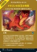 《ショーケース》【日本語版】ドラゴンの女王の寺院/Temple of the Dragon Queen[AFR土地]