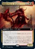 《拡張》【日本語版】不死のプリンス、オルクス/Orcus, Prince of Undeath[AFR金]