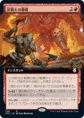 《拡張》【日本語版】狂戦士の激情/Berserker's Frenzy[AFC赤]