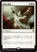 【日本語版】鮮血の秘儀/Sanguine Sacrament[XLN白R]