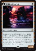 【日本語版】征服者のガレオン船/Conqueror's Galleon[XLN茶R]