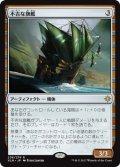 【日本語版】不吉な旗艦/Fell Flagship[XLN茶R]