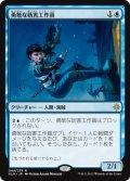 【日本語版】勇敢な妨害工作員/Daring Saboteur[XLN青R]
