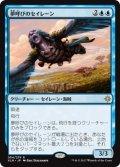 【日本語版】夢呼びのセイレーン/Dreamcaller Siren[XLN青R]