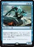 【日本語版】船団呑み/Fleet Swallower[XLN青R]