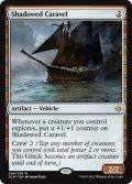 【英語版】陰鬱な帆船/Shadowed Caravel[XLN茶R]
