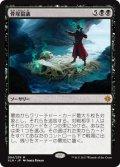 【日本語版】骨塚協議/Boneyard Parley[XLN黒M]