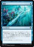 【日本語版】潜水/Dive Down[XLN青C]