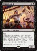 【日本語版】深海艦隊の船長/Fathom Fleet Captain[XLN黒R]
