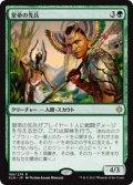 【日本語版】皇帝の先兵/Emperor's Vanguard[XLN緑R]