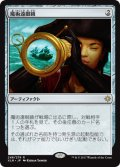 【日本語版】魔術遠眼鏡/Sorcerous Spyglass[XLN茶R]