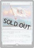 【日本語版】勝者の戦旗/Vanquisher's Banner[XLN茶R]