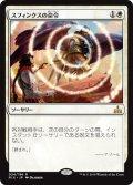【日本語版】スフィンクスの命令/Sphinx's Decree[RIX白R]