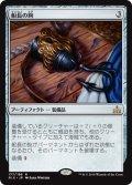 《FOIL》【日本語版】船長の鉤/Captain's Hook[RIX茶R]