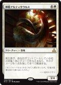 【日本語版】神殿アルティサウルス/Temple Altisaur[RIX白R]