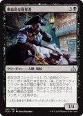 【日本語版】無慈悲な略奪者/Pitiless Plunderer[RIX黒U]