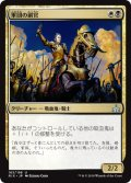【日本語版】軍団の副官/Legion Lieutenant[RIX金U]