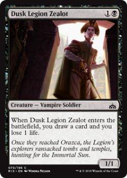 画像1: 【英語版】薄暮軍団の盲信者/Dusk Legion Zealot[RIX黒C]