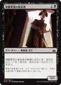 【日本語版】薄暮軍団の盲信者/Dusk Legion Zealot[RIX黒C]