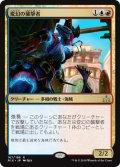 【日本語版】変幻の襲撃者/Protean Raider[RIX金R]
