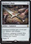 《FOIL》【英語版】先祖の刃/Forebear's Blade[DOM茶R]