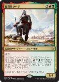 【日本語版】総将軍ラーダ/Grand Warlord Radha[DOM金R]