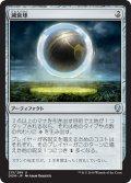 【日本語版】減衰球/Damping Sphere[DOM茶U]