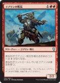 【日本語版】ゴブリンの戦長/Goblin Warchief[DOM赤U]