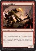 【日本語版】スカークの探鉱者/Skirk Prospector[DOM赤C]