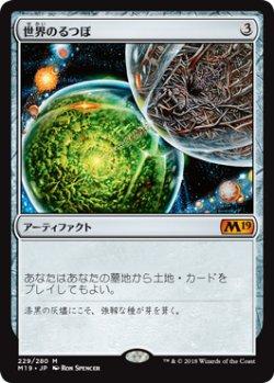 画像1: 【日本語版】世界のるつぼ/Crucible of Worlds[M19茶M]