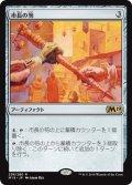 【日本語版】市長の笏/Magistrate's Scepter[M19茶R]