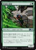 【日本語版】再利用の賢者/Reclamation Sage[M19緑U]