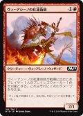【日本語版】ヴィーアシーノの紅蓮術師/Viashino Pyromancer[M19赤C]