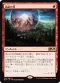 《FOIL》【日本語版】高山の月/Alpine Moon[M19赤R]