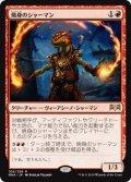 《予約》【日本語版】焼身のシャーマン/Immolation Shaman[RNA赤R]