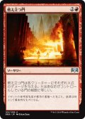 【日本語版】燃え立つ門/Gates Ablaze[RNA赤U]
