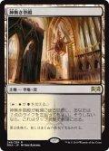 【買取】《神無き祭殿/Godless Shrine(RNA)》